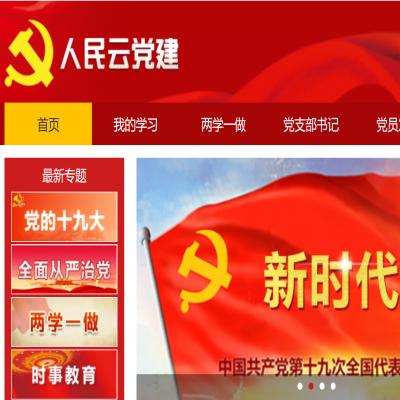 健励独家代理上海人民云党建平台